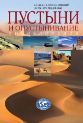 Deserts Encycloped